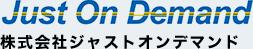 株式会社ジャストオンデマンド